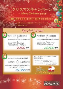 12月キャンペーンのお知らせ☆