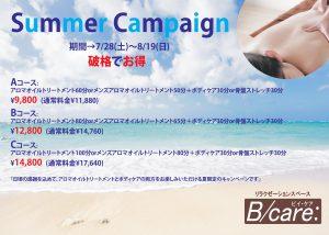 7月&8月キャンペーンのお知らせ♪